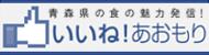 bana_iineaomori