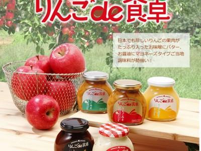 りんごがおかずに!?「りんごde食卓」