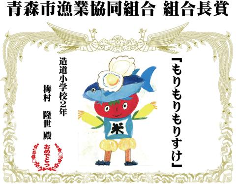 漁業組合長賞480