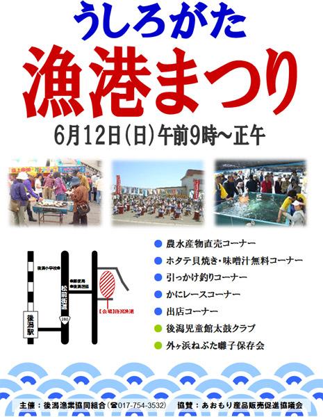 ushirogata201670