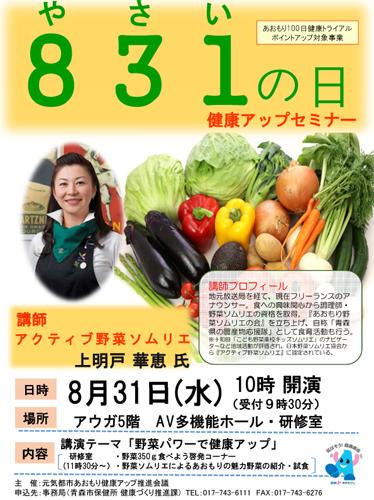 野菜の日健康アップセミナー-